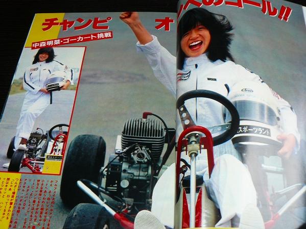 中森明菜 近代映画1983年
