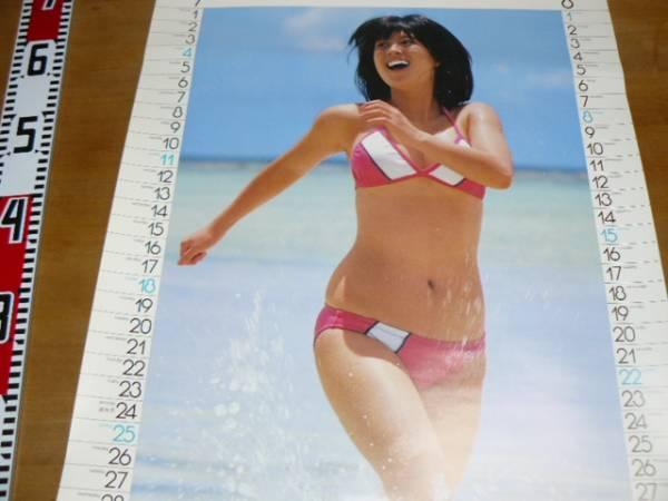 河合奈保子水着カレンダー買取