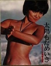 榊原郁恵水着