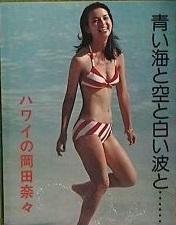岡田奈々水着