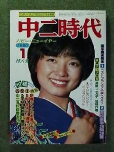 中二時代 榊原郁恵表紙