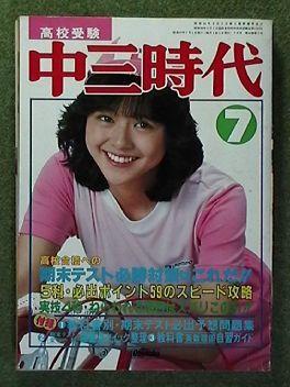 中三時代 小泉今日子表紙