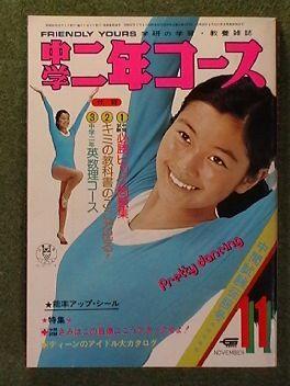 中学二年コース 手塚理美表紙