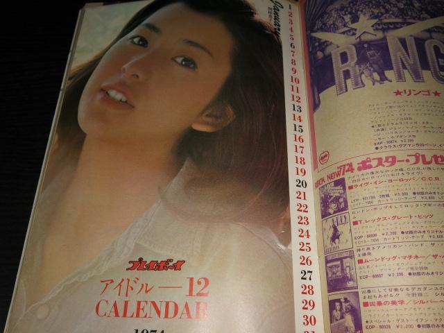 関根恵子 週刊プレイボーイ1974年