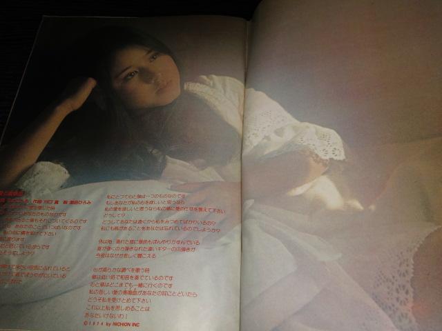 栗田ひろみ週刊プレイボーイ1974年
