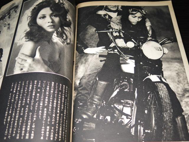 梶芽衣子週刊プレイボーイ1974年