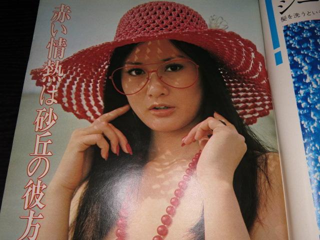 梢ひとみ週刊プレイボーイ1974年