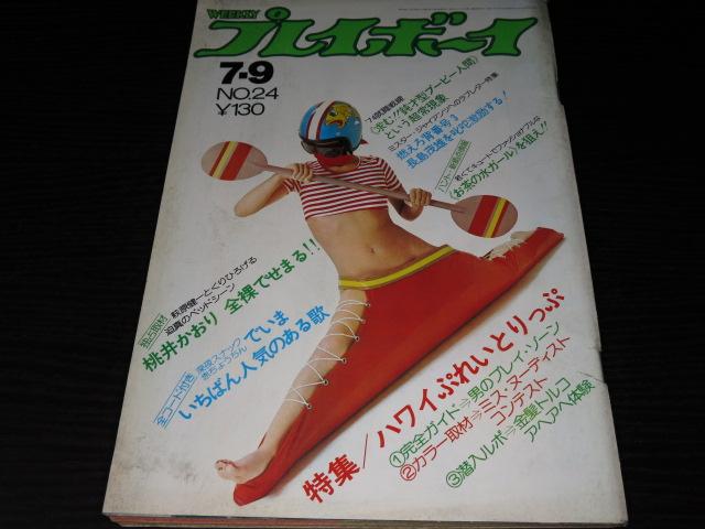 週刊プレイボーイ1974年