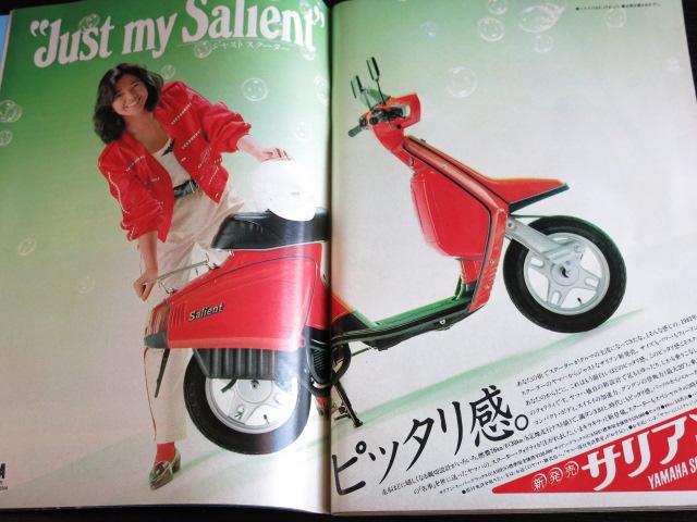 宮崎美子ヤマハスクーター