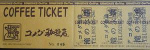 コメダ珈琲チケット