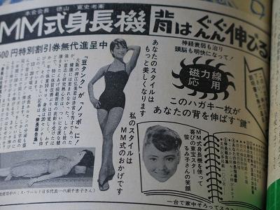 月刊明星 背が伸びる広告