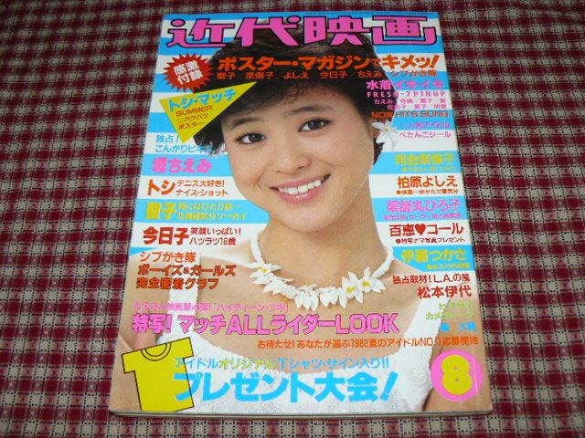 松田聖子表紙近代映画買取