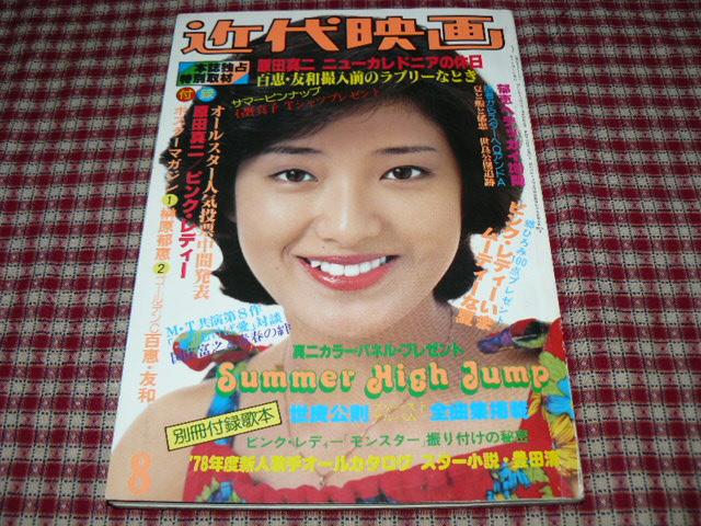 近代映画 山口百恵表紙