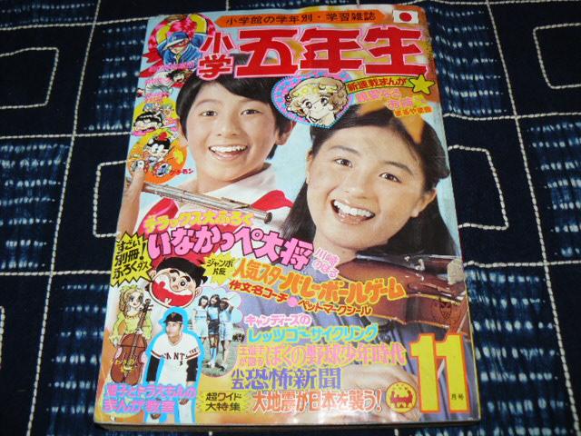 小学五年生 香坂みゆき表紙