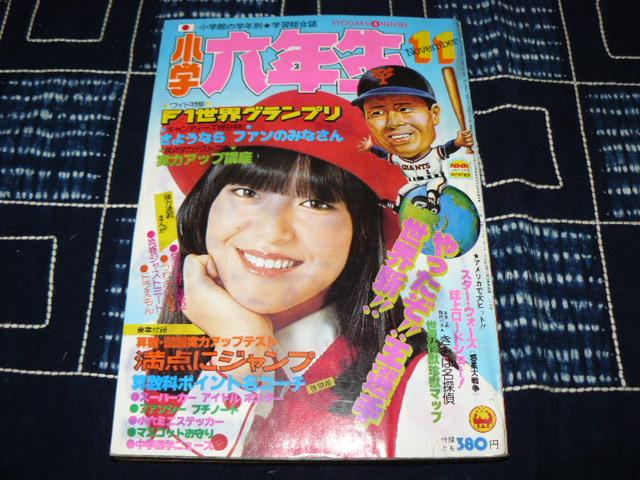 小学六年生 岩崎宏美表紙