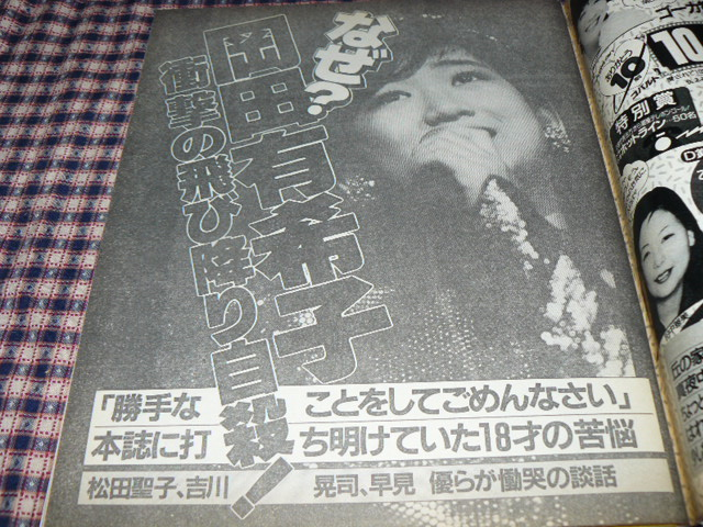 週刊明星 岡田有希子特集記事