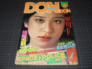 DonDon買取 竹田かほり表紙
