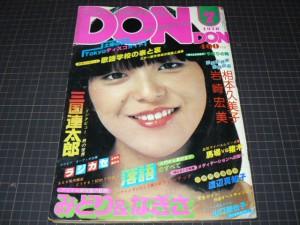 ドンドン買取 岩崎宏美表紙