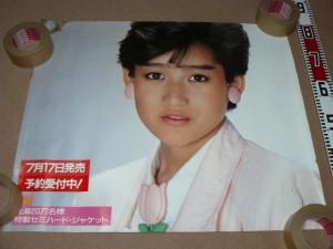 岡田有希子企業広告ポスター買取