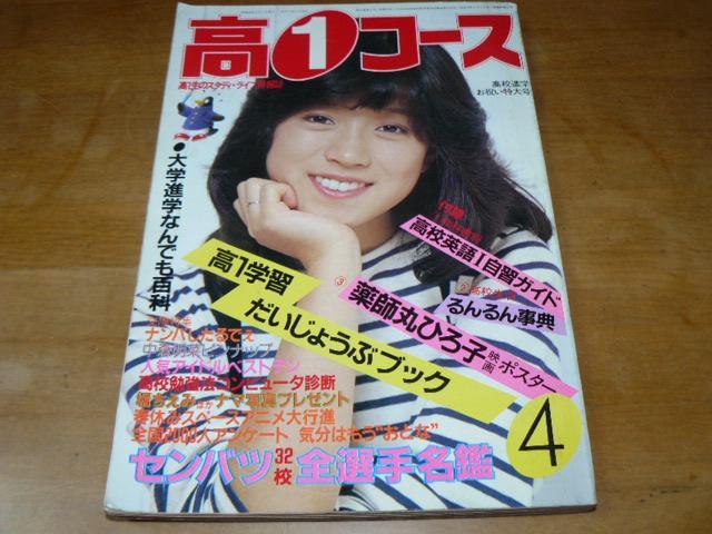 中森明菜表紙雑誌