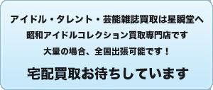 昭和アイドルバナー