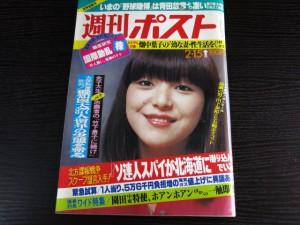 岩崎宏美表紙週刊ポスト