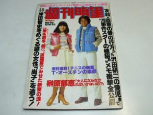 岩崎宏美表紙週刊明星