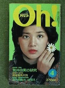 桜田淳子oh