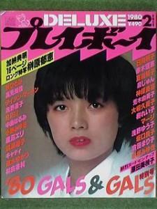 榊原郁恵表紙デラックスプレイボーイ