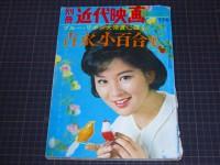 吉永小百合 近代映画