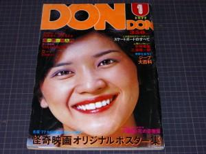 桜田淳子ドンドン