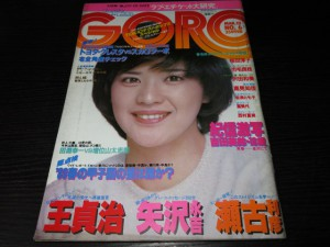 桜田淳子GORO