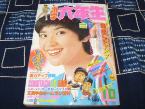 桜田淳子小学六年生
