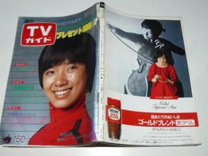 榊原郁恵表紙TVガイド