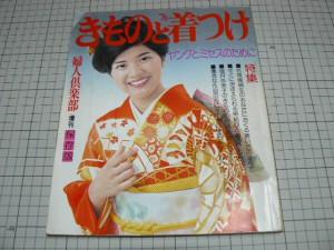 桜田淳子きもの雑誌