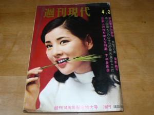 吉永小百合表紙週刊現代
