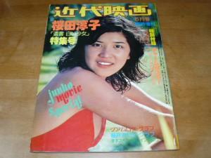 桜田淳子近代映画