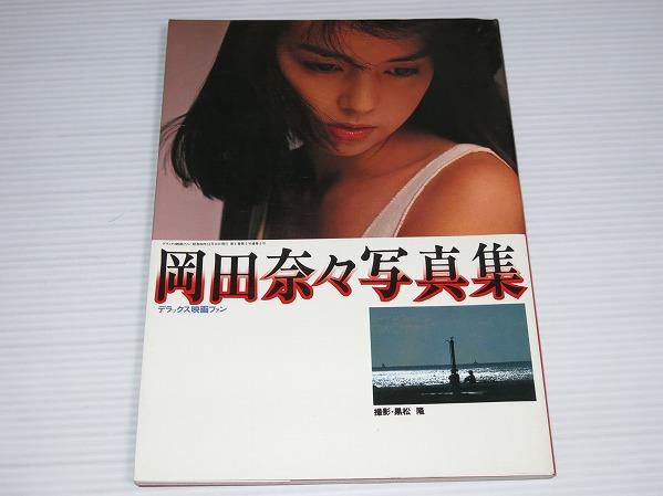 岡田奈々写真集