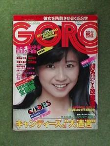 大場久美子掲載GORO