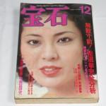 松坂慶子表紙宝石