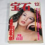 篠ひろ子表紙宝石