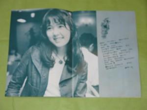 浅田美代子コンサートパンフレット