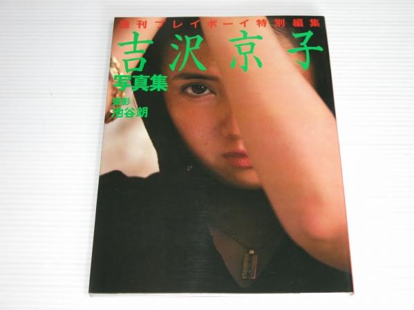 吉沢京子写真集 週刊プレイボーイ特別編集