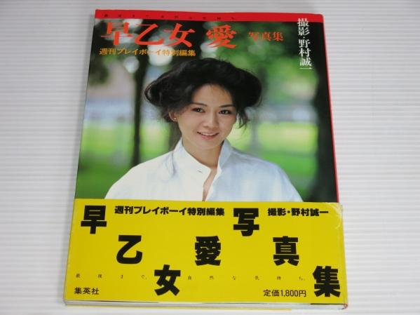 早乙女愛写真集 週刊プレイボーイ特別編集