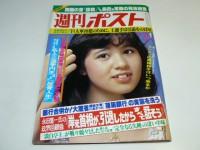 石野真子週刊ポスト