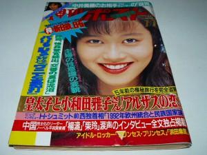 浅香唯表紙週刊ポスト