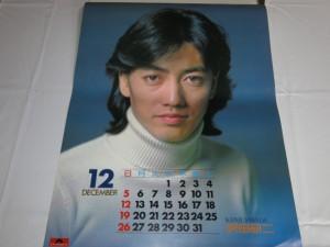 ポリドール1976年カレンダー沢田研二
