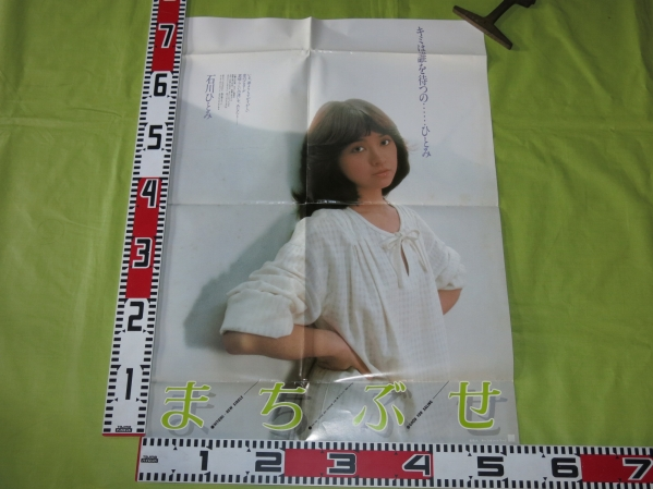 石川ひとみ「まちぶせ」ポスター