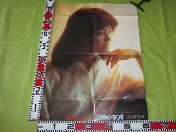 石川ひとみ「三枚の写真」ポスター