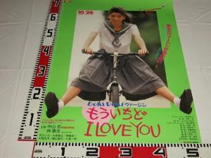 中山忍セーラー服ポスター もういちどI LOVE YOU